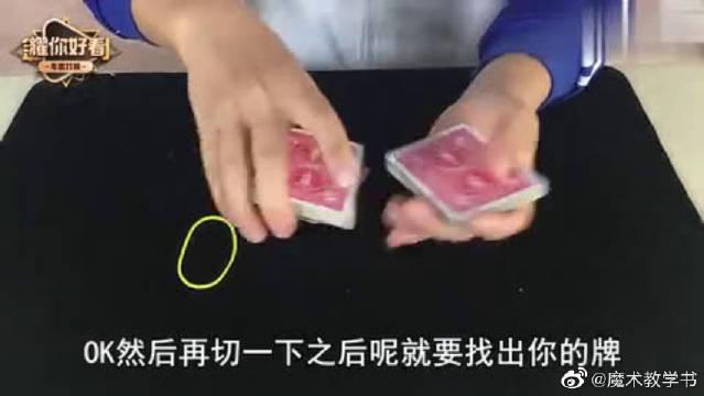 为什么放入中间的扑克牌会自动跳到手背上?方法特简单