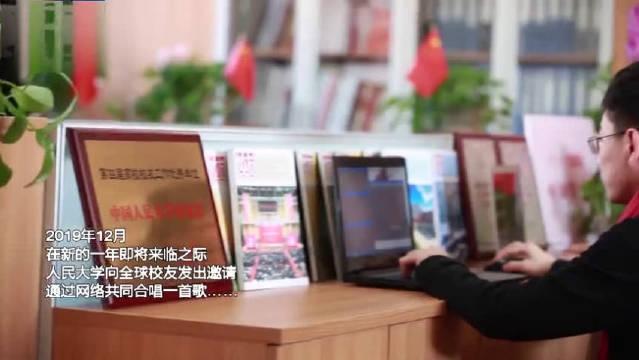 中国人民大学校友共同唱响《我的祖国》
