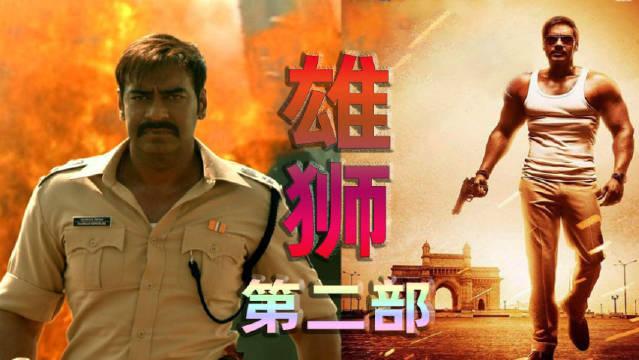 一部印度开挂动作电影,雄狮再出杀邪教,开场就是顶级VIP