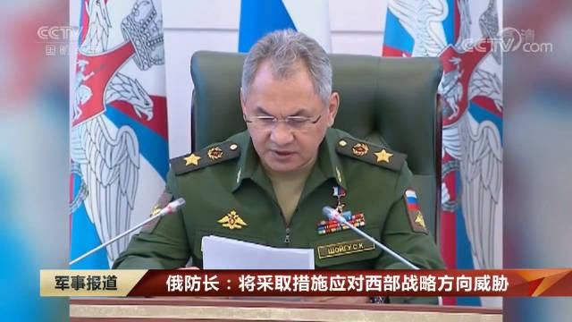 俄国防部长绍伊古8月21日在出席相关会议时说