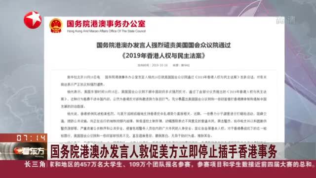 国务院港澳办发言人敦促美方立即停止插手香港事务