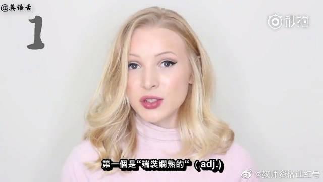 英语小课堂:10个漂亮的英语单词