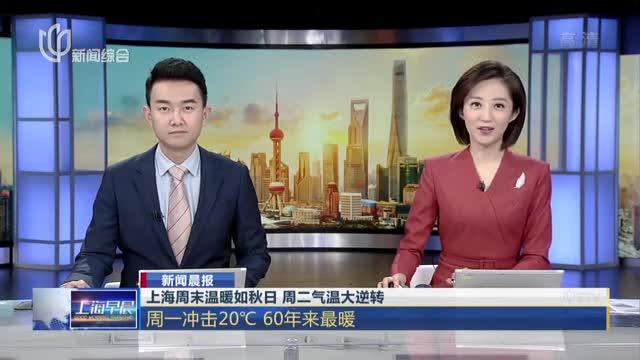 新闻晨报:上海周末温暖如秋日  周二气温大逆转——周一冲击20℃  60年来最暖