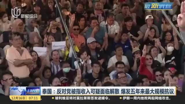 泰国:反对党被指收入可疑面临解散  爆发五年来最大规模抗议
