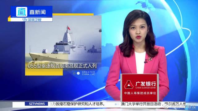 入列了!深圳卫视记者亲历中国造舰实力最新高度