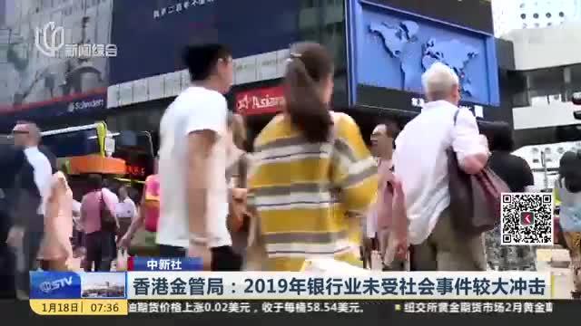 中新社:香港金管局——2019年银行业未受社会事件较大冲击