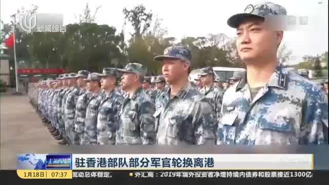 驻香港部队部分军官轮换离港