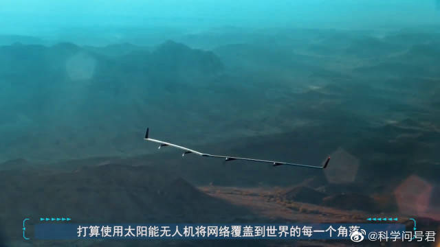 这飞机专飞偏远地区,搭载无线通信技术,让网络覆盖每个地方