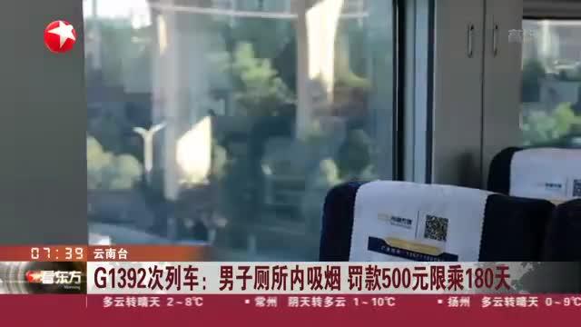 G1392次列车:男子厕所内吸烟  罚款500元限乘180天