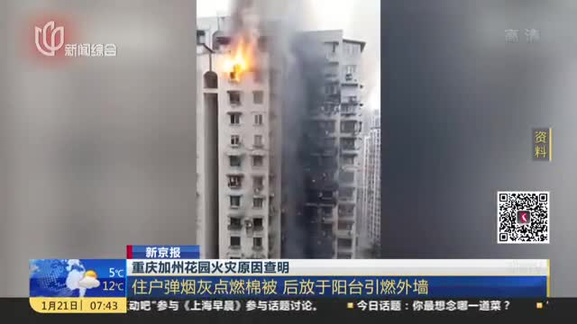 重庆加州花园火灾原因查明:住户弹烟灰点燃棉被  后放于阳台引燃外墙