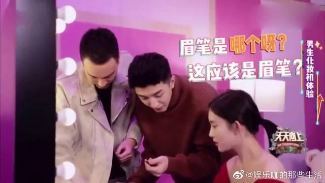 王一博跟钱枫为女孩化妆我真的是太酸了金瀚画的这是什么鬼哈哈哈
