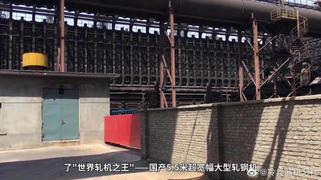 """打破垄断!山东舰所用钢材中国造,坐拥""""轧机王""""可抗15级飓风"""