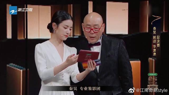 李冰冰优先胜出,范湉湉爆料秦昊为竞演没接戏