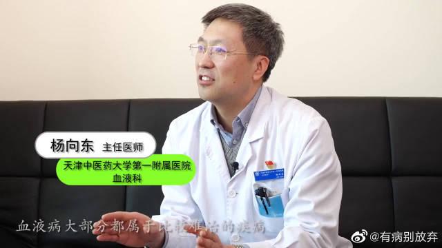 大部分血液病都属于不治之症吗?听听专家怎么说!