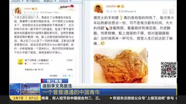 钱江晚报:送别李文亮医生——一个普普通通的中国青年