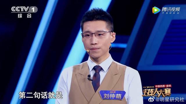 康辉肯定刘仲萌的记者心得,但可以更有感染力些