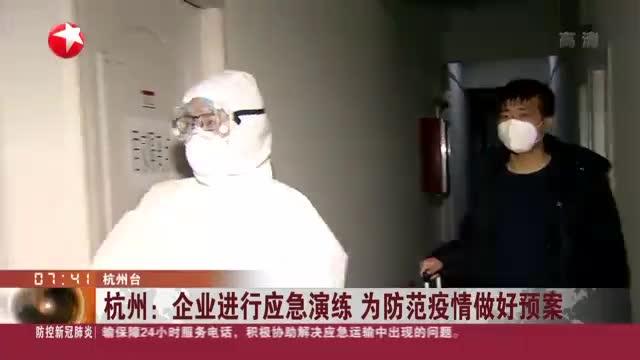 杭州:企业进行应急演练  为防范疫情做好预案