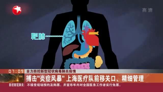 """全力防控新型冠状病毒肺炎疫情:搏击""""炎症风暴""""  上海医疗队前移关口、精细管理"""