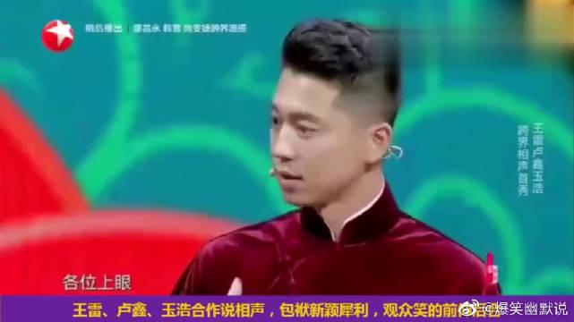 王雷、卢鑫、玉浩合作说相声,包袱新颖犀利,嘴上谁也不饶人