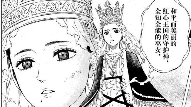 黑色四叶草漫画227话:阿斯塔后宫再添1人,黑桃王国战士出现