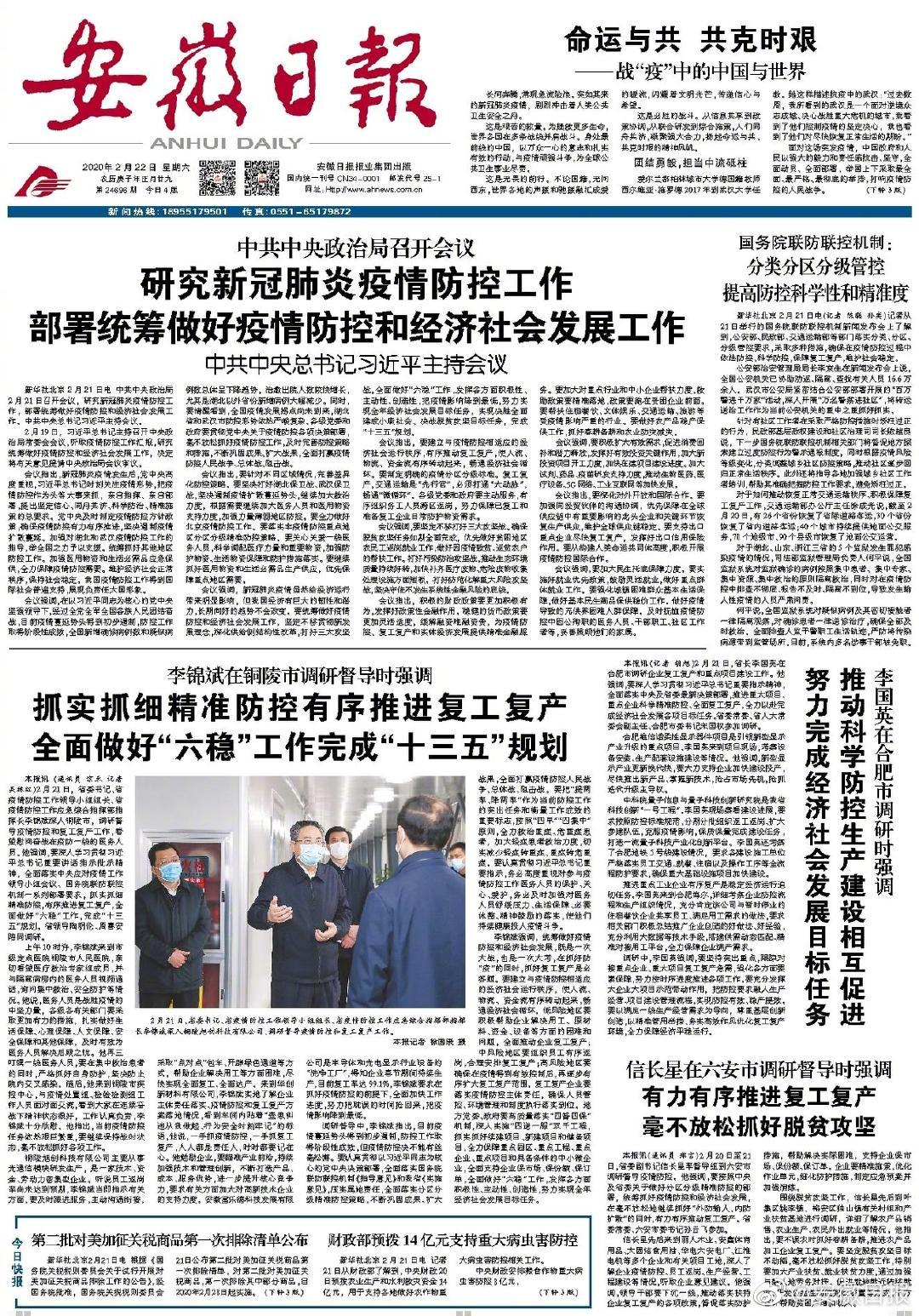 安徽日报今日看点