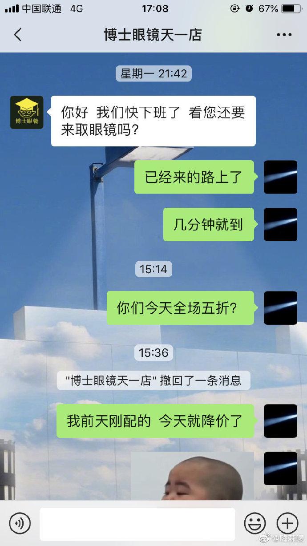 网友@嗨森唛 投稿:8.5号晚上,在天一广场博士眼镜店配眼镜
