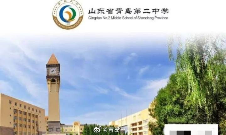 青岛二中选聘2020届优秀公费师范毕业生 报名公告