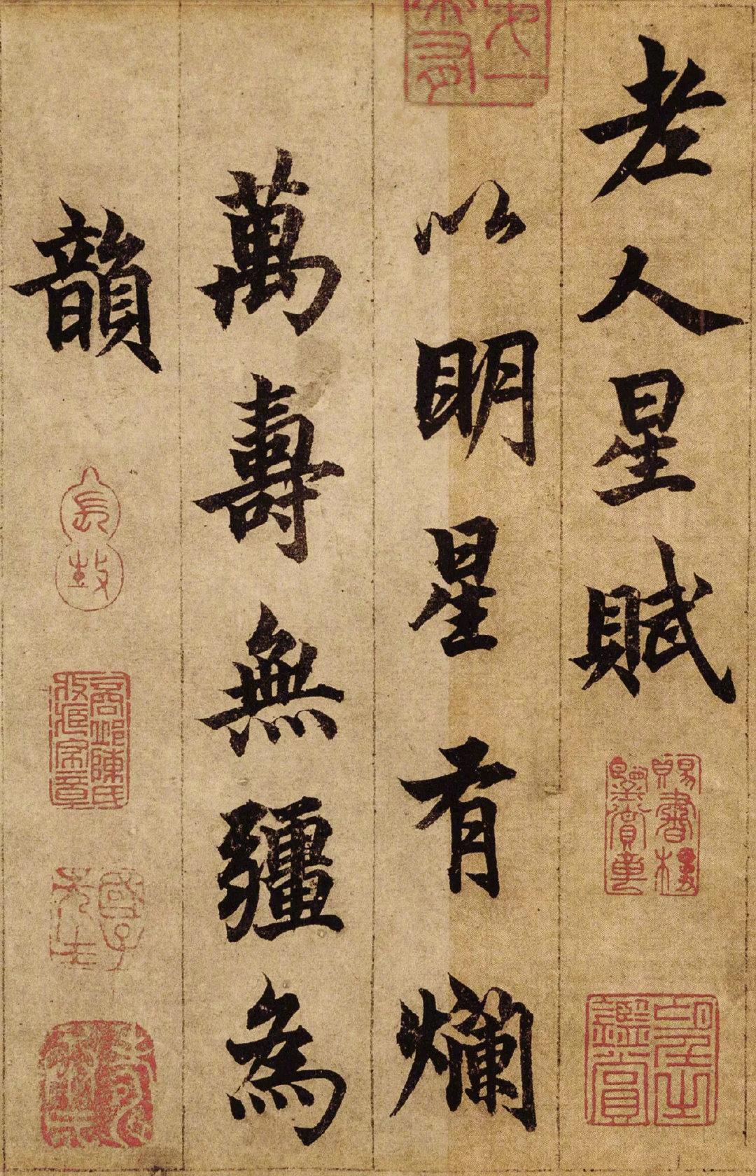 元朝书画家 柯九思《老人星赋》长卷,纸本墨迹,柯九思博学多彩