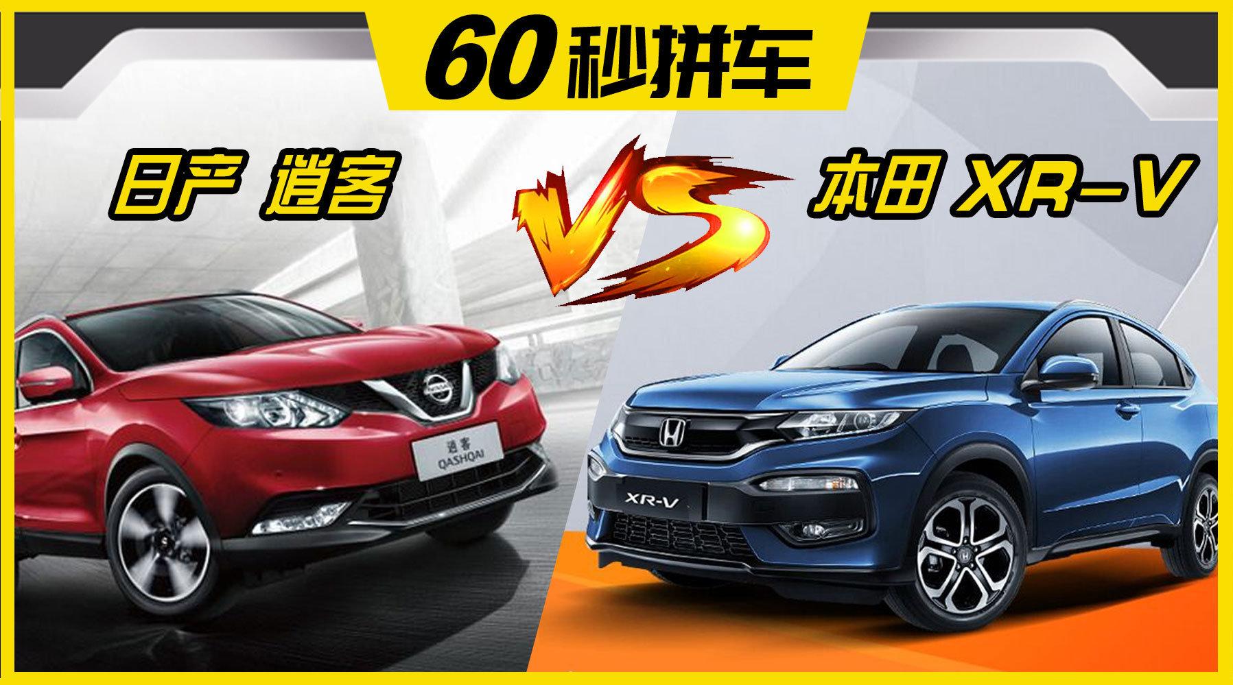 视频:逍客对比XRV应该怎么选?谁才是你心目中的车