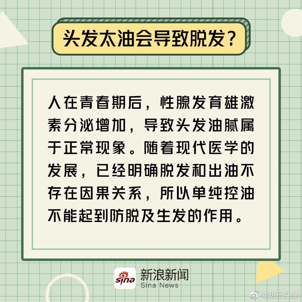 2亿中国人受脱发困扰