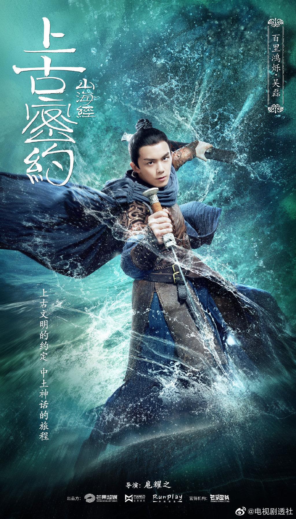 由吴磊,宋祖儿,王俊凯,郭俊辰等主演的电视剧 首发海报