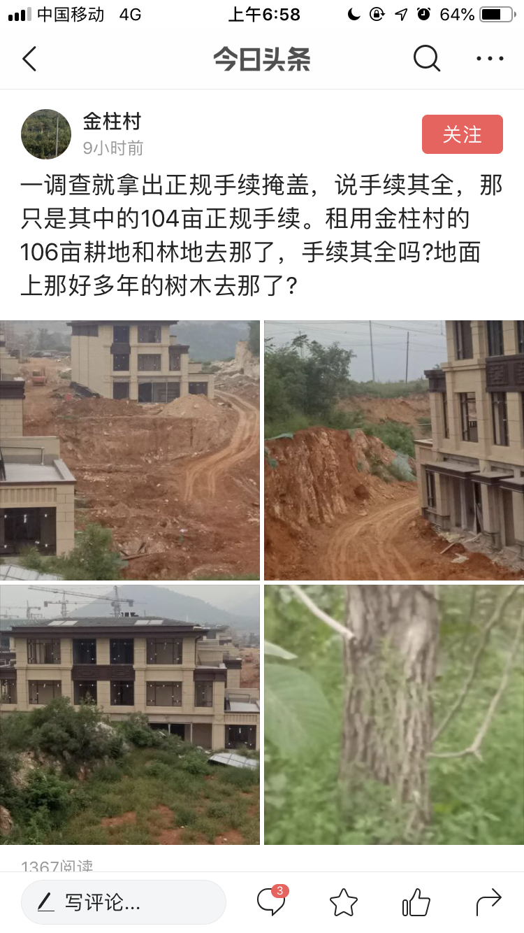 石家庄井陉县金柱村的别墅群被质疑违建?到底怎么回事?