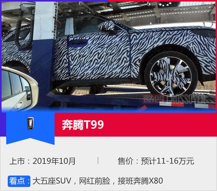 一汽全新SUV奔腾T99无伪谍照曝光