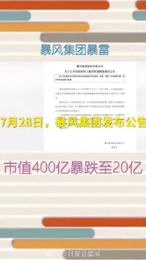 对董事长冯鑫、毕士钧给予公开谴责的处分。此前暴风市值暴跌