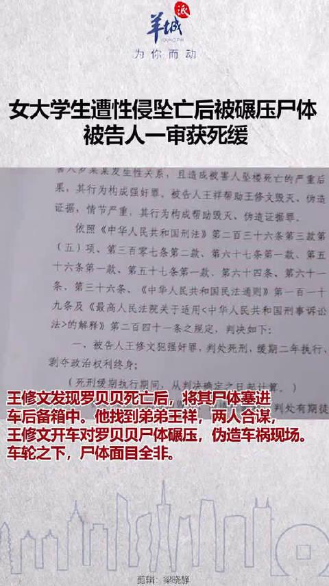 """""""女大学生遭性侵坠亡后被碾压尸体""""案于1月16日在河南省周口市中院"""