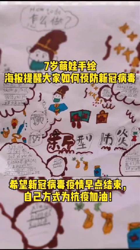 河南濮阳7岁的王若涵这些天在家里,手绘了自己想象的防疫手册