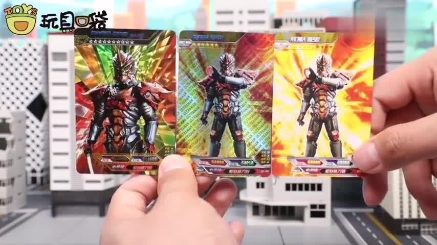 奥特英雄X档案传奇版第六弹 运气很好 拆出了很赞超闪的卡片