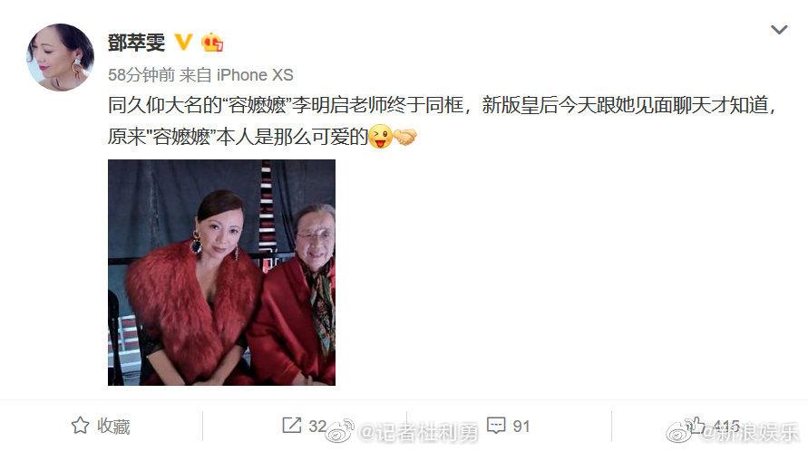 1月8日晚,@鄧萃雯 在微博晒出了与@兰花花李明启 老师的合影照