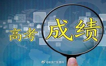 再提前!广东高考放榜时间提前至6月24日上午10时