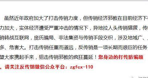 尚赫多地现违规被曝业绩近80亿 变相收入门费涉嫌传销