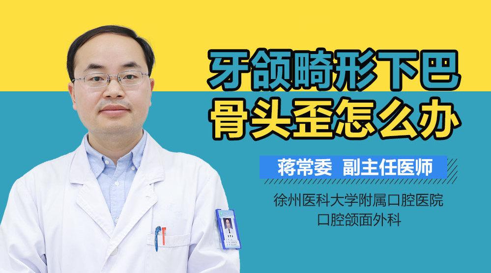 牙颌畸形下巴骨头歪怎么办本问题由 特约专家 蒋常委医生 为您解答