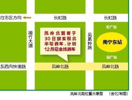 厢竹大道到南宁东站只需5分钟