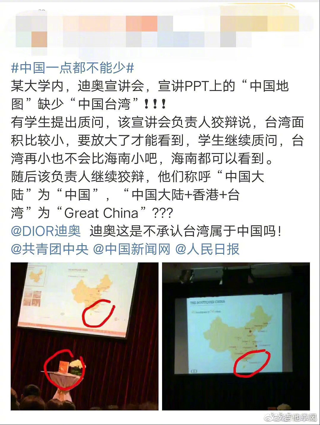 在中国大陆的大学,给学生看没有台湾的中国地图,迪奥