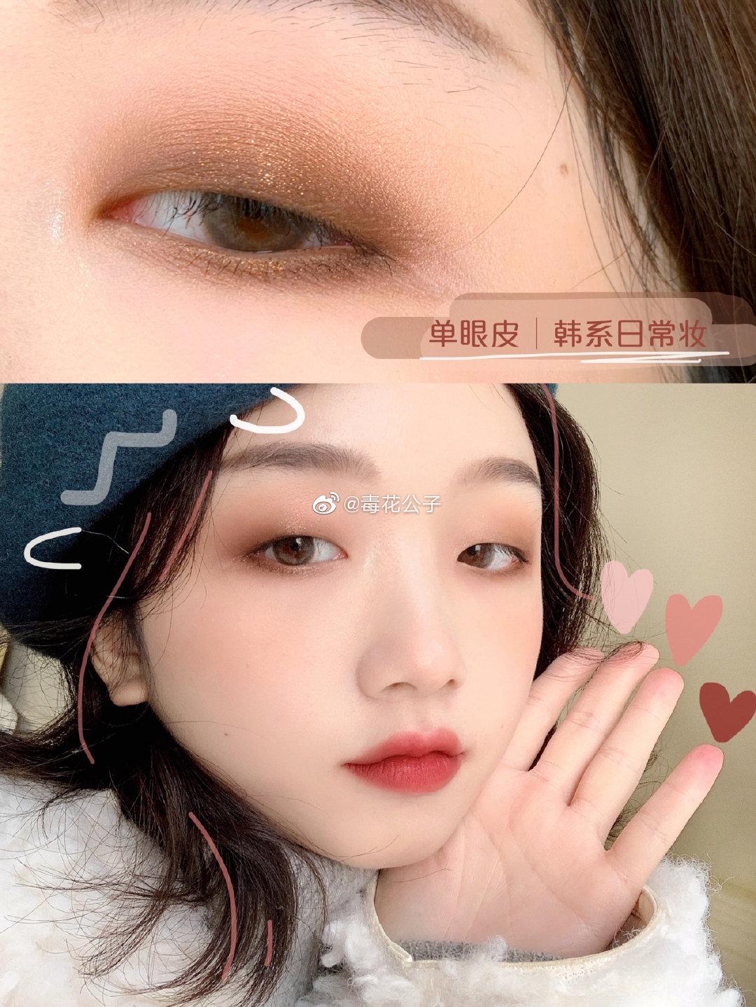 单眼皮妆容|甜韩系乖巧生活妆|新手日常生活妆就这样画