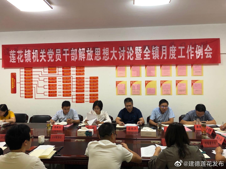 10月12日,莲花镇召开机关党员干部解放思想大讨论暨月度工作会议
