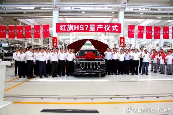 一汽红旗首款中大型SUV HS7正式量产下线。该车搭载自主研发3