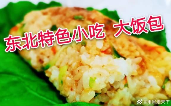 威海探店!!五元东北特色小吃大饭包,量大又便宜,你吃过吗?