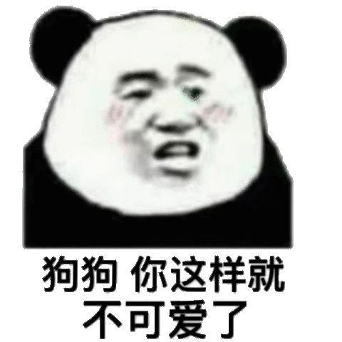 沙雕熊猫头表情包 存一波图片