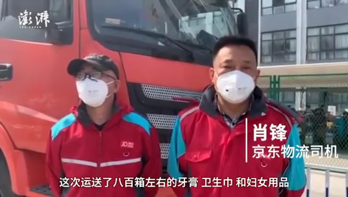 澎湃新闻向武汉捐赠790箱生活物资