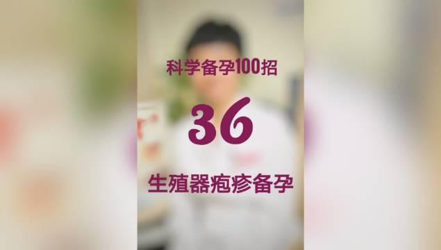 科学备孕100招(36/100)生殖器疱疹备孕 @健康医学酱